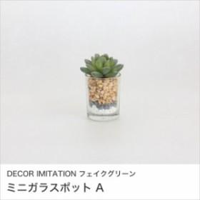 DECOR IMITATION フェイクグリーン ミニガラスポット A 人工観葉植物 ガラスポット インテリアグリーン 樹脂製