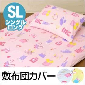 敷き布団カバー 105×215cm シングル オズガール 綿100% 敷きカバー 敷カバー 日本製 おしゃれ