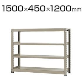 本体 スチールラック 中量 500kg-単体 4段/幅1500×奥行450×高さ1200mm/KT-KRL-154512-S4