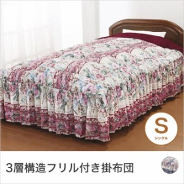 掛け布団 マイヤー布団地ベッド布団 シングルサイズ シングル掛け布団 フリル付き 中綿入り 3層構造 花柄