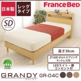 フランスベッド グランディ レッグタイプ セミダブル 高さ30cm ゼルトスプリングマットレス(ZT-020)セット 日本製