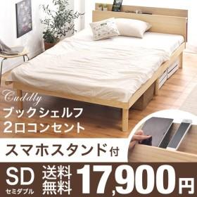 ベッド ベット すのこベッド セミダブル ベッドフレーム 高さ調節 耐荷重 200kg セミダブルベッド 木製 宮付き