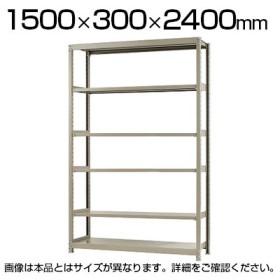本体 スチールラック 軽中量 200kg-単体 6段/幅1500×奥行300×高さ2400mm/KT-KRS-153024-S6