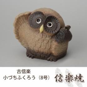 古信楽小づちふくろう(8号) 伝統的な味わいのある信楽焼き 置物 小物 和テイスト 陶器 日本製 信楽焼 縁起物 焼き物 和風