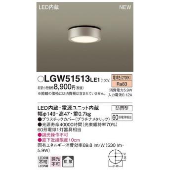 パナソニック LGW51513LE1 ダウンシーリング 天井直付型 LED(電球色) 拡散タイプ 防雨型 [∀∽]