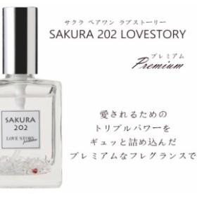 女性用フェロモン香水 サクラ202ラブストーリー プレミアム