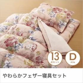 寝具セット 13点セット フェザー ダブルサイズ ピンク 掛け布団 敷き布団 枕 枕カバー 毛布 敷きパッド 収納ケース付き
