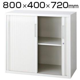 L6 シャッター保管庫 L6-G70SY W4 ホワイト 幅800×奥行400×高さ720mm