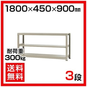 本体 スチールラック 中量 300kg-単体 3段/幅1800×奥行450×高さ900mm/KT-KRM-184509-S3