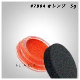 ♪ #7B04 オレンジ 5g LAUREL ローレル shiro SHチークリップバター<シアチークリップバター><クリームタイプ><しろ・シロ> 【倉庫I】