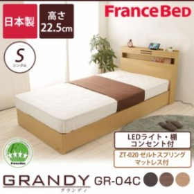 フランスベッド グランディ SC シングル 高さ22.5cm ゼルトスプリングマットレス(ZT-020)セット 日本製 国産
