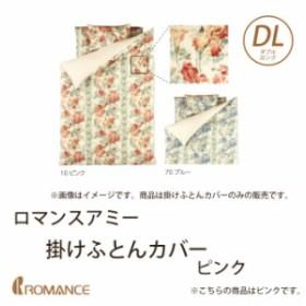 掛けふとんカバー ダブルロング ピンク ロマンスアミー 京都 ロマンス小杉 幅190×奥行210cm 綿100% 日本製