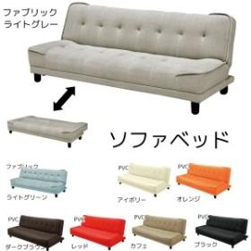 ソファベッド ソファとベッド1台2役 日中はソファ夜はシングルベッドとして。 ファブリック製 布地 三人掛けソファ