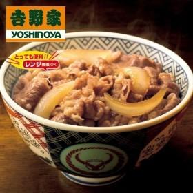 吉野家 冷凍牛丼の具 大盛 175g×4袋 + 並盛135g×4袋 計8袋 セット 詰め合わせ
