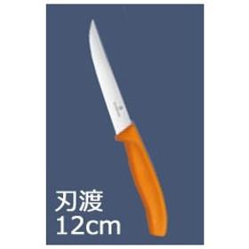 ビクトリノックス  ビクトリノックス スイスクラシック グルメナイフOR 12cm FCオレンジ 6.7936.12L9E