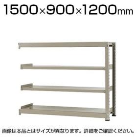 追加/増設用 スチールラック 中量 500kg-増設 4段/幅1500×奥行900×高さ1200mm/KT-KRL-159012-C4