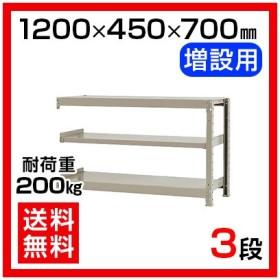 追加/増設用 スチールラック 軽中量 200kg-増設 3段/幅1200×奥行450×高さ700mm/KT-KRS-124507-C3