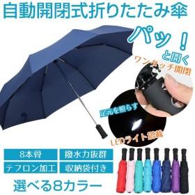 日傘 折りたたみ傘【総合ランキング1位受賞】折り畳み傘 自動開閉 高強度グラスファイバー LED搭載 雨具 撥水 丈夫 対強風 おしゃれ ###折畳傘TX1401###