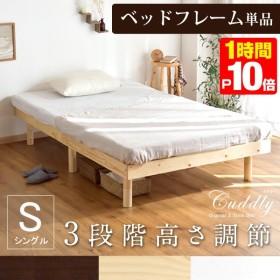 ベッド シングル すのこベッド ベッドフレーム 高さ調節 木製 すのこベッドフレーム シングル ベッド