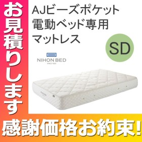 【お見積もり商品に付き、価格はお問い合わせ下さい】 日本ベッド SDマット AJビーズポケット 電動ベッド専用 マットレス 11274 セミダブルサイズ