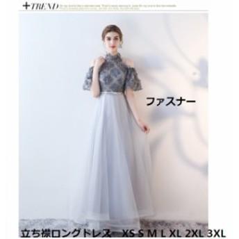 立ち襟 結婚式ドレス 花嫁 パーティドレス フレア二次会ドレス ロングドレス 成人式 忘年会 披露宴 お呼ばれドレス