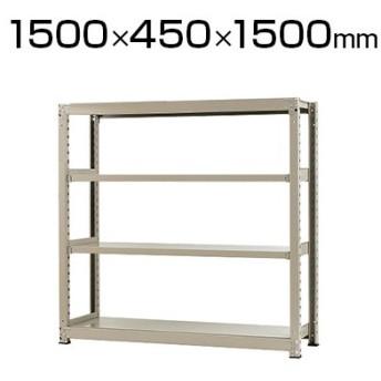本体 スチールラック 中量 500kg-単体 4段/幅1500×奥行450×高さ1500mm/KT-KRL-154515-S4