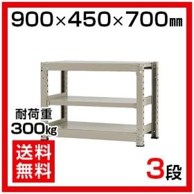 本体 スチールラック 中量 300kg-単体 3段/幅900×奥行450×高さ700mm/KT-KRM-094507-S3