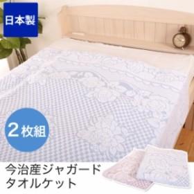 タオルケット 今治 シングル 2枚セット 綿100% ブルー ピンク 洗える 日本製 花柄 タオルケット ジャガード織