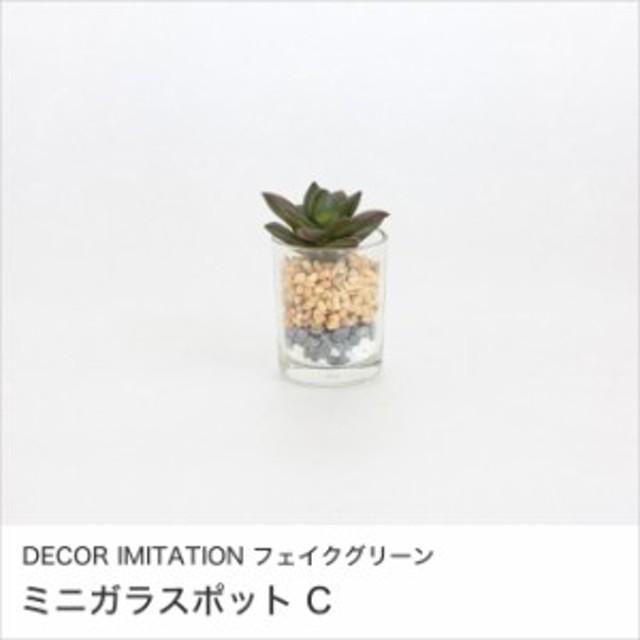 DECOR IMITATION フェイクグリーン ミニガラスポット C 人工観葉植物 ガラスポット インテリアグリーン 樹脂製