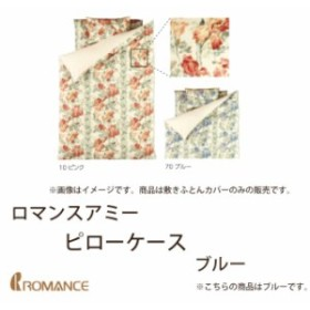 ピローケース ブルー ロマンスアミー 京都 ロマンス小杉 幅63×奥行43cm 綿100% 日本製 枕カバー