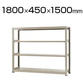 本体 スチールラック 中量 500kg-単体 4段/幅1800×奥行450×高さ1500mm/KT-KRL-184515-S4