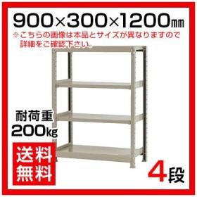本体 スチールラック 軽中量 200kg-単体 4段/幅900×奥行300×高さ1200mm/KT-KRS-093012-S4