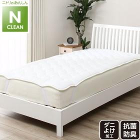 ベッドパッド シングル 抗菌防臭 ダニよけベッドパッド シングル (タキノウ Nクリーン S) ニトリ 『1年保証』 『玄関先迄納品』