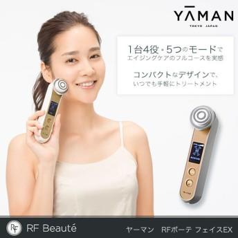 YA-MAN ヤーマン RFボーテ フェイスEX HRF3 9月中お届け可能商品