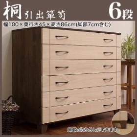 【送料無料】 桐チェスト モダンスタイル 6段 ツートン色 [HI-0057] 幅100×高さ86m /