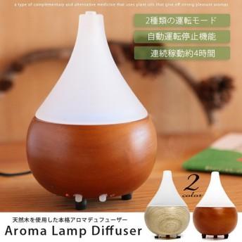 アロマディフューザー 超音波 ガラス 木製 プライウッド LED アロマ加湿器 アロマライト アロマランプ アロマオイル アロマポット 芳香器 ###木製アロマ611W-###