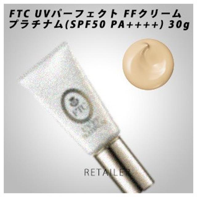♪ #ライトベージュ 30g 株式会社FTC エフティーシー FTC UVパーフェクト FFクリーム プラチナム<SPF50 PA++++><化粧下地><日焼け止めクリーム>
