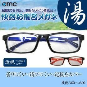 お風呂用メガネ 眼鏡 めがね