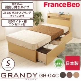 フランスベッド グランディ 引出し付タイプ シングル 高さ30cm ゼルトスプリングマットレス(ZT-020)セット 日本製