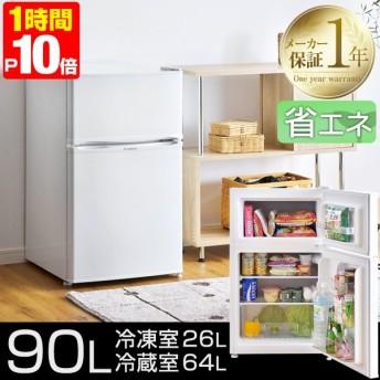 冷蔵庫 一人暮らし 2ドア 新品 90L 小型 左右開き 小さい コンパクト 新生活 おしゃれ 4300000511