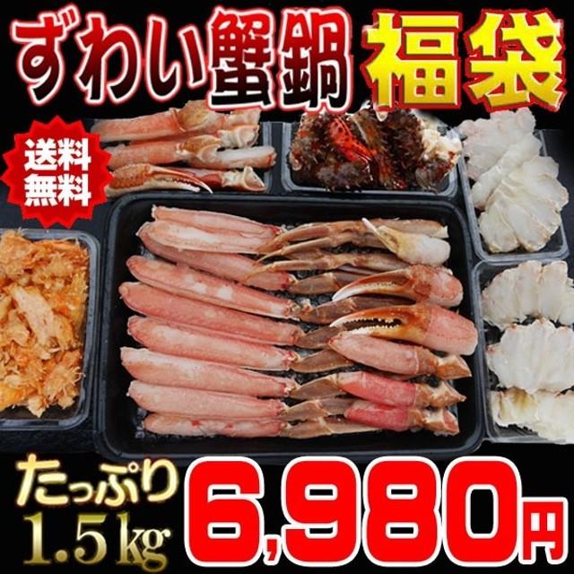 【送料無料】ずわいカニ鍋福袋1.5kg詰込み