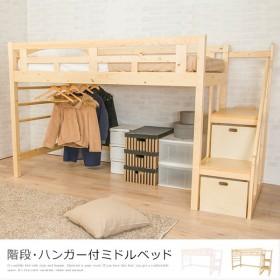 ベッド 階段付きミドルベッド ハンガーパイプ付き すのこベッド 木製ベッド  システムベッド(C)