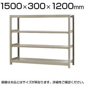 本体 スチールラック 軽中量 150kg/段 単体 幅1500×奥行300×高さ1200mm-4段