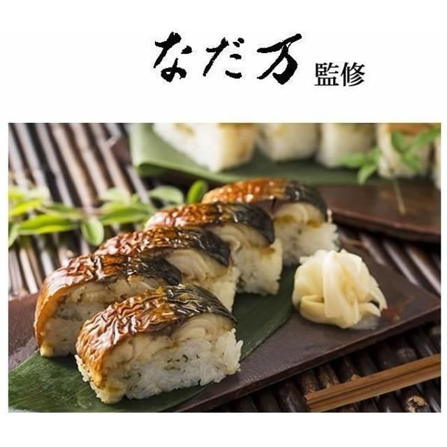 なだ万 ゆず香る焼き鯖の押寿司 8切れ 300g×1袋