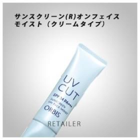 ♪ リニューアル ●クリームタイプ ORBIS オルビス サンスクリーンRオンフェイスモイストクリームタイプ35g <顔用日焼け止め><化粧下地><SPF34・PA+++>