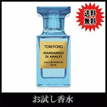 トムフォード マンダリーノ ディ アマルフィ オード パルファム 1ml ネロリポルトフィーノ香水 レディース メンズ 送料無料