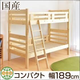 二段ベッド 国産 コンパクト 2段ベッド ベット ベッド 頑丈設計 エコ塗装 蜜ろう 天然パイン材使用 日本製 コンパクトサイズ 大型商品