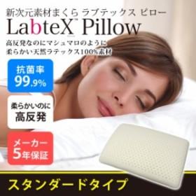 枕 高反発まくら ラブテックス ピロー スタンダード 専用カバー付き PLP-SF6040 まくら 抗菌率99.9% ラテックス 高反発