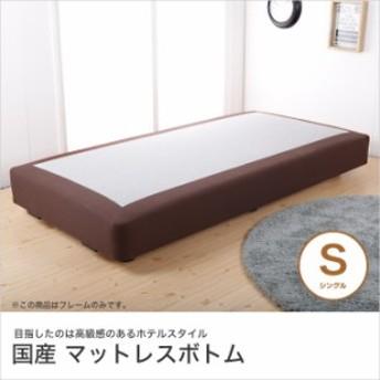 シングルベッド ウッドボトム ホテルベッド ベッドフレームのみ キャスター付き 日本製 国産 高級 ボトム ベッド