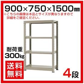 本体 スチールラック 中量 300kg-単体 4段/幅900×奥行750×高さ1500mm/KT-KRM-097515-S4